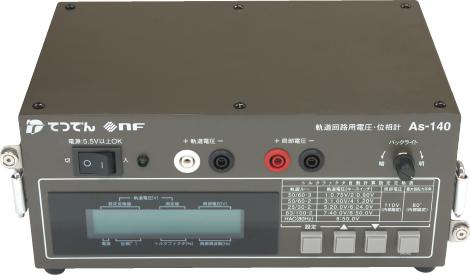 軌道回路用電圧位相計